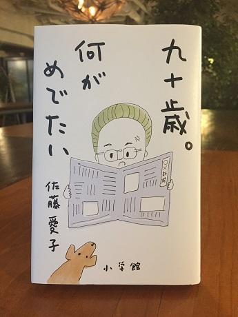 2017年年間ベストセラー総合部門1位に輝いた佐藤愛子さんの「九十歳。何がめでたい」