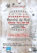 飯田橋の仏文化施設でクリスマスマーケット マルシェやワークショップなど