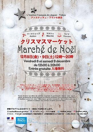飯田橋にあるアンスティチュ・フランセ東京で「クリスマスマーケット(マルシェ・ド・ノエル) 2017」が開催される
