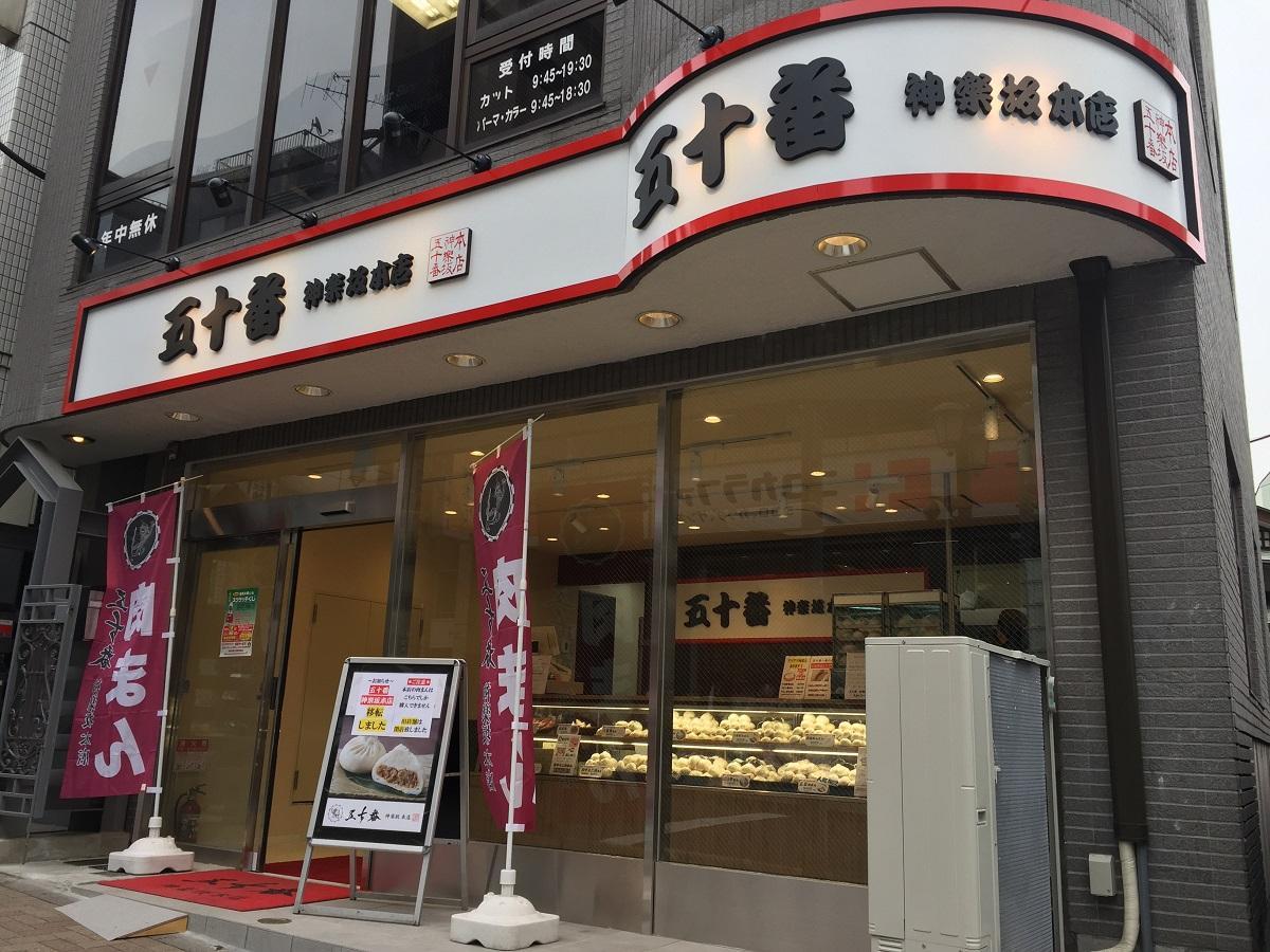 神楽坂上に移転オープンした「五十番 神楽坂本店」