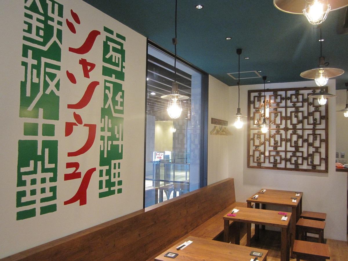 ポルタ神楽坂2階にオープンした「青山シャンウェイ 神楽坂店」店内の様子