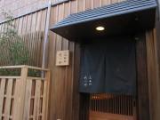 四谷荒木町に日本料理店「荒木町たつや」 神楽坂「石かわ」出身料理人が独立