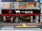 九段下にステーキ店「やっぱりあさくま」1号店 「あさくま」が新業態