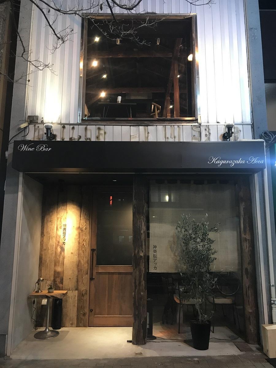 神楽坂6丁目の早稲田通り沿いにオープンしたワインバー「神楽坂アッカ」
