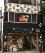 神楽坂で青森物産市「うまい森 青いもりフェア」 県外初開催へ