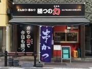 飯田橋にとんかつ店「勝の力」 夜は串揚げメインに