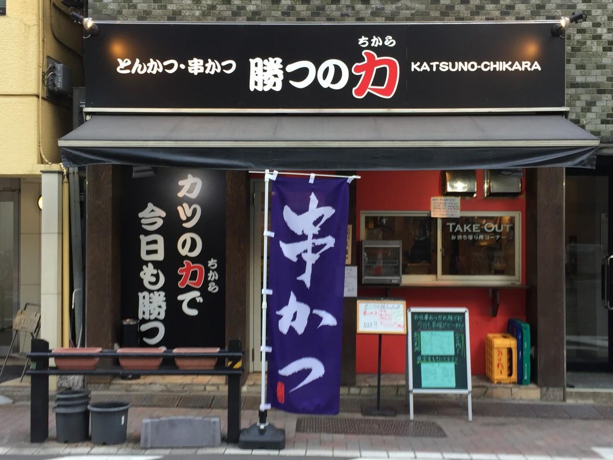 飯田橋・東京大神宮通りにオープンしたとんかつ店「勝(かつ)の力(ちから)」