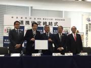 東京23区と奈良県町村会が連携協定 飯田橋・区政会館で締結式