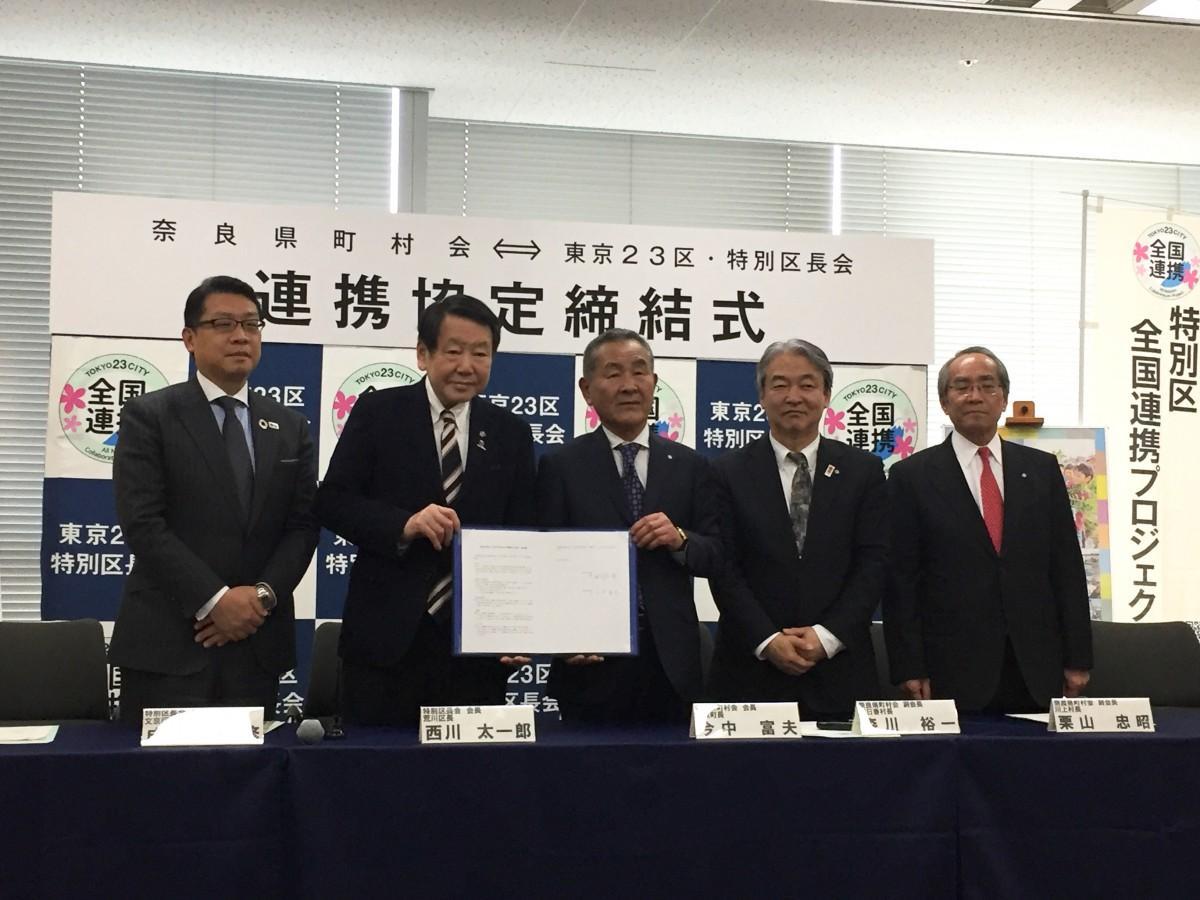 飯田橋の東京区政会館で行われた東京23区・特別区長会と奈良県町村会との連携協定締結式の様子