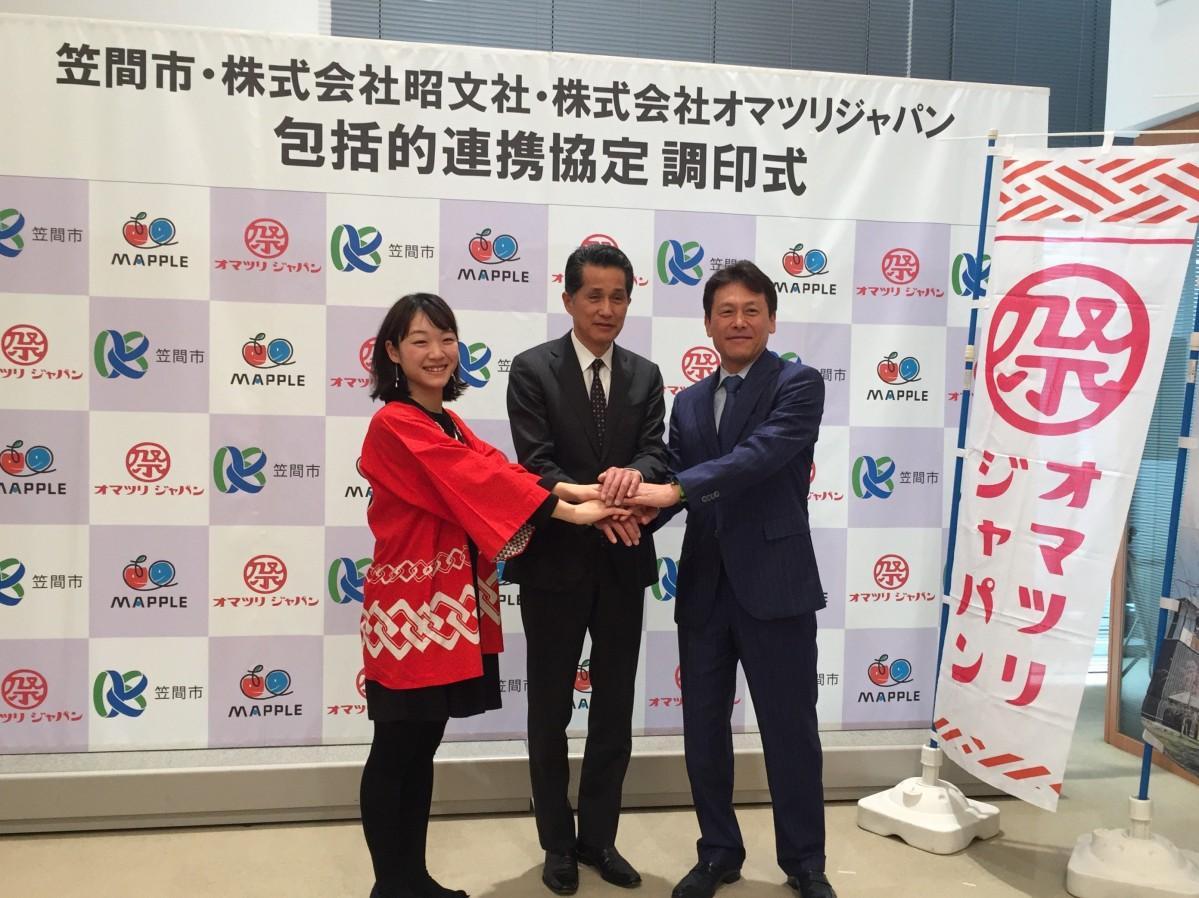 昭文社とオマツリジャパンが茨城県笠間市との包括的連携協定を締結(画僧=調印式の様子)