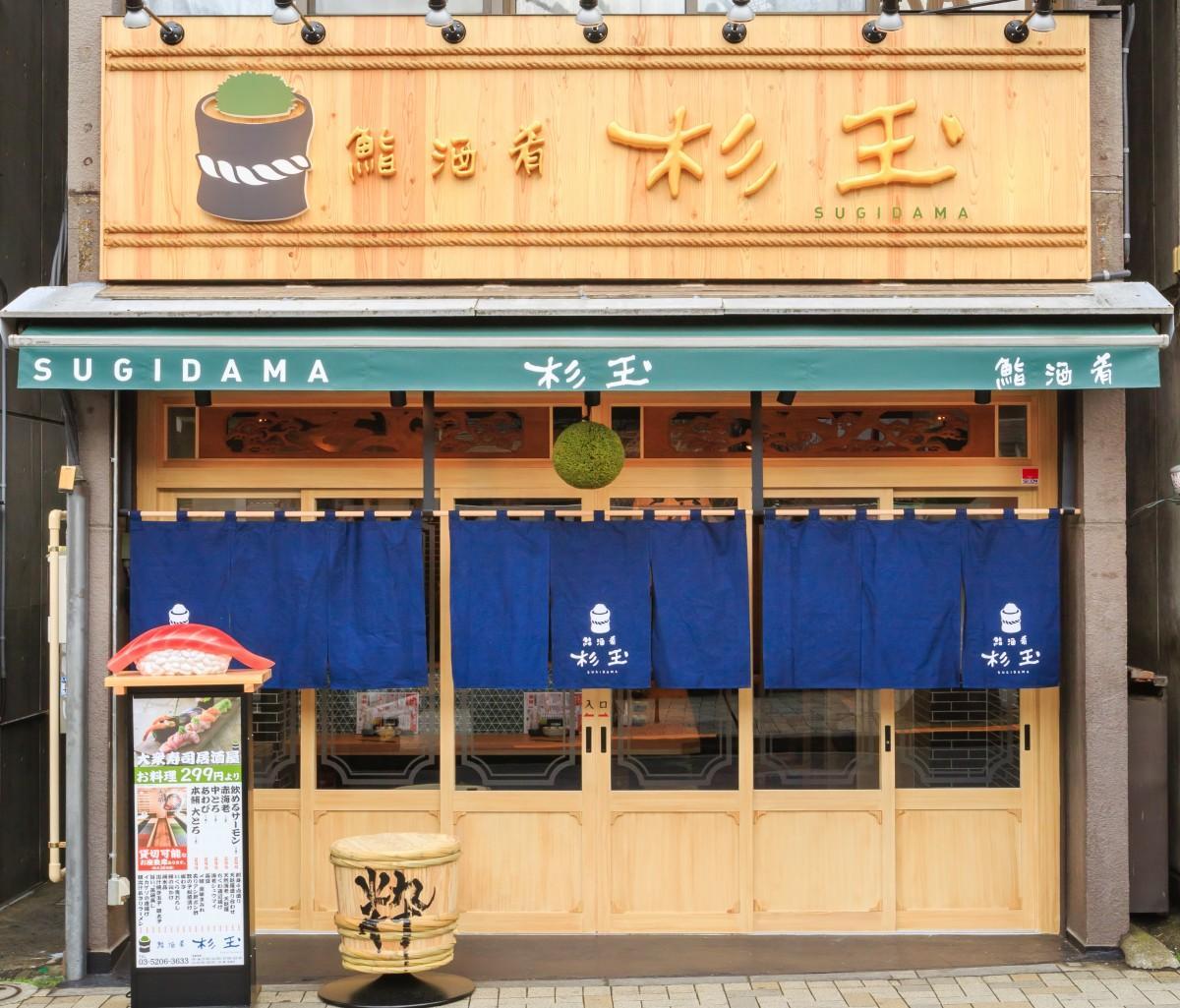 神楽坂・毘沙門天善國寺前にオープンした大衆すし居酒屋「鮨・酒・肴 杉玉」