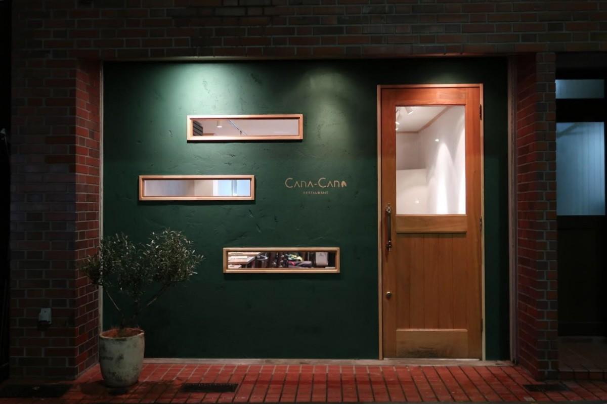 曙橋駅近くの台町坂沿いにオープンしたフレンチレストラン「Cana-Cana」