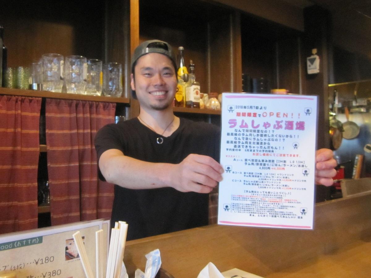 期間限定「ラムしゃぶ酒場 K'Z kitchen」として営業するK'Z kitchenの三浦寿和店長