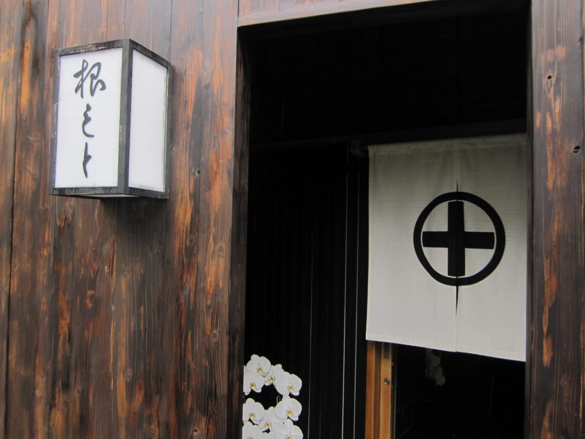 都営新宿線曙橋駅近くの靖国通り沿いに小料理店「根もと」がオープン