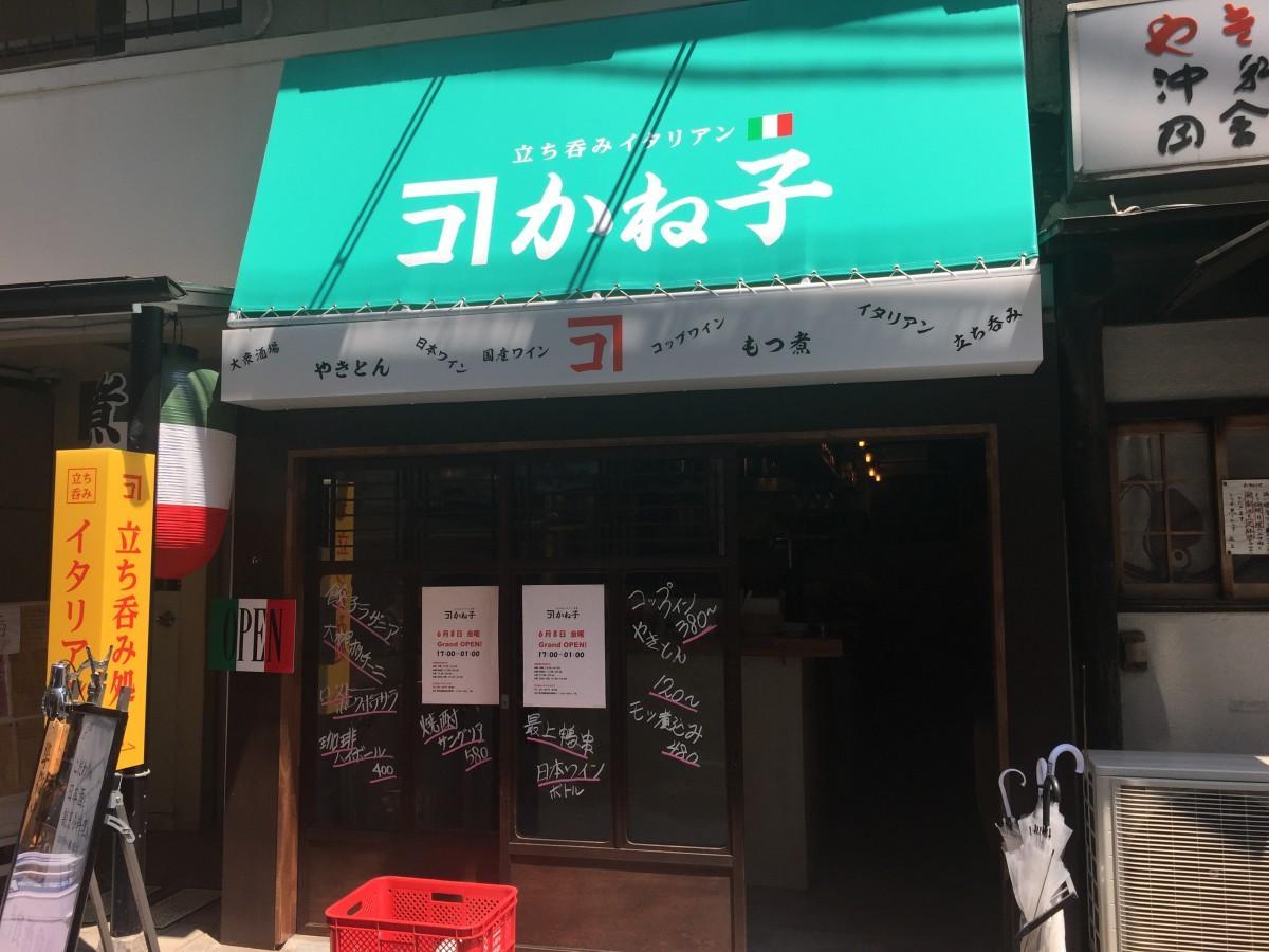 神楽坂にオープンした「立ち呑みイタリアン かね子」