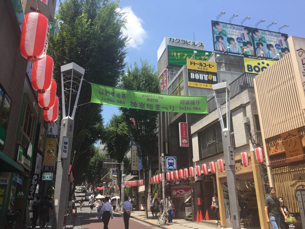 間もなく神楽坂の夏の風物詩「神楽坂まつり」が開催される