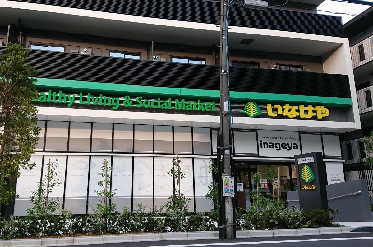 飯田橋の新複合施設「飯田橋ガーデン」1階にオープンするスーパーマーケット「いなげや飯田橋店」