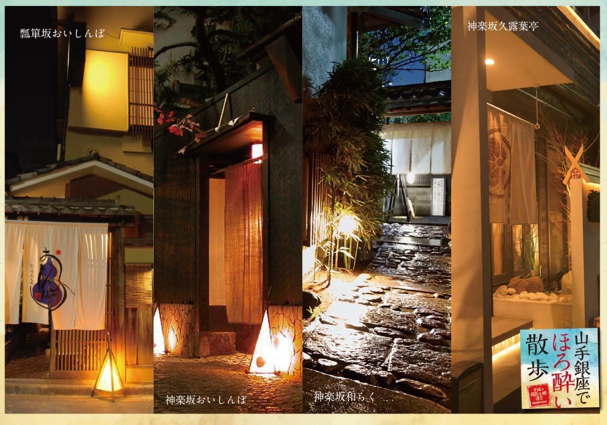 神楽坂の古民家レストラン4店舗で「食べて、飲んで、語らう」イベント「山手銀座でほろ酔い散歩」を開催