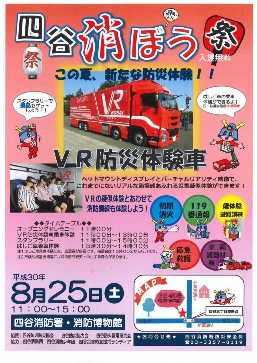 ヘッドマウントディスプレーとVR映像で災害疑似体験ができるVR防災体験車