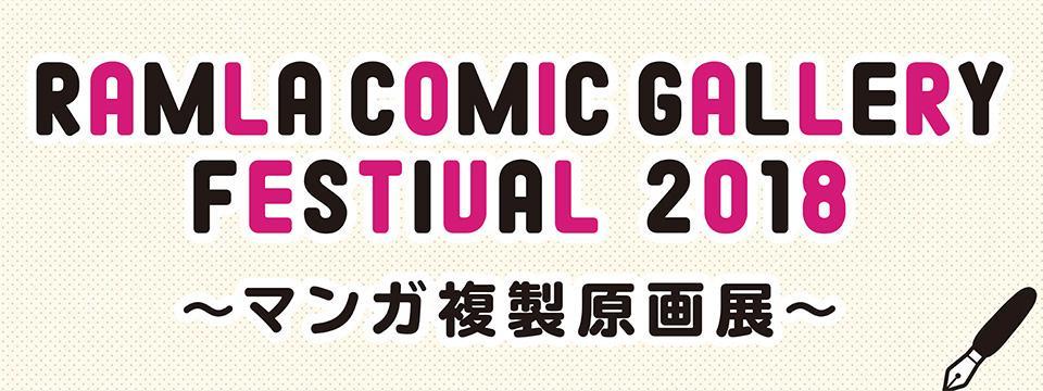 「ラムラコミックギャラリーフェスティバル2018」