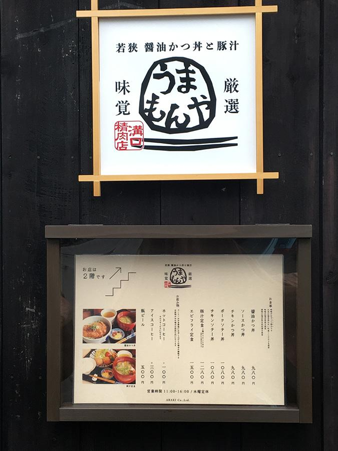 神楽坂の古民家居酒屋「カド」の2階