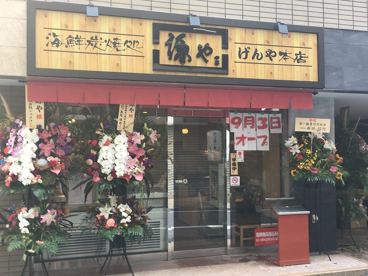 リニューアルした店頭をお祝いの花が飾る