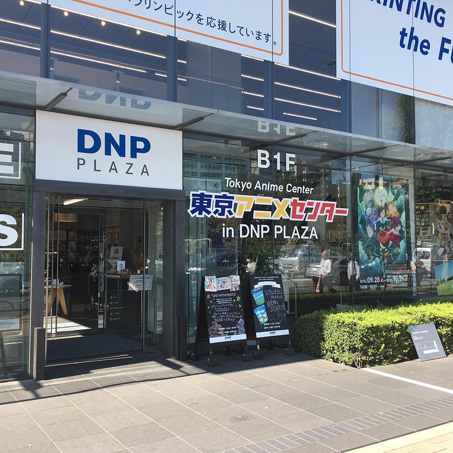 「ゲゲゲの鬼太郎 ミュージアム」を開催している東京アニメセンター