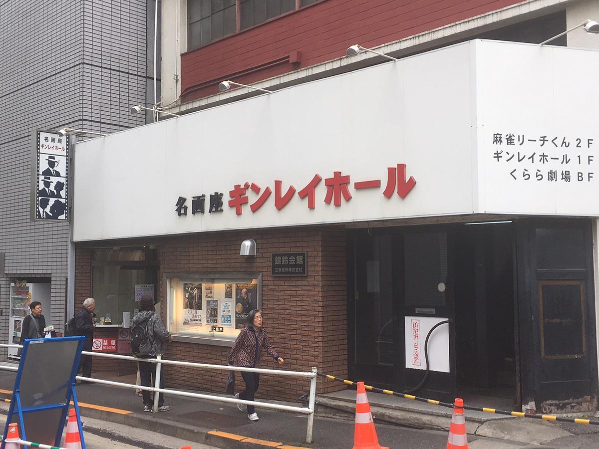 創業44周年の飯田橋の映画館「ギンレイホール」