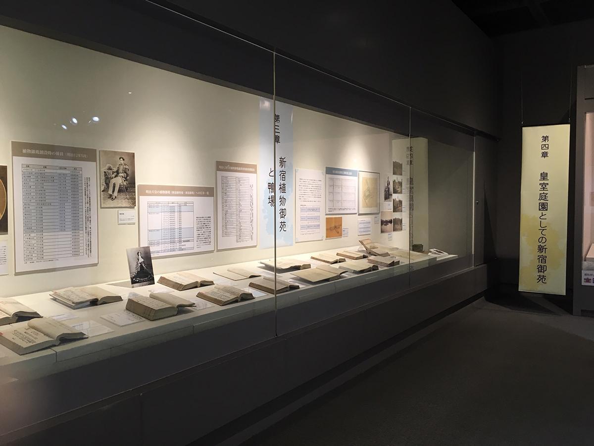 「新宿御苑 皇室庭園の時代」展示風景