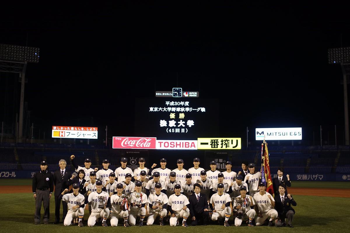 2018年東京六大学野球秋季リーグ戦閉会式(画像提供:法政大学)
