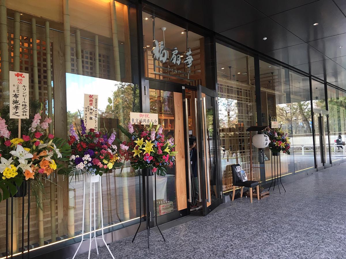 福岡県初のアンテナレストラン「福扇華(ふくおか)」入口