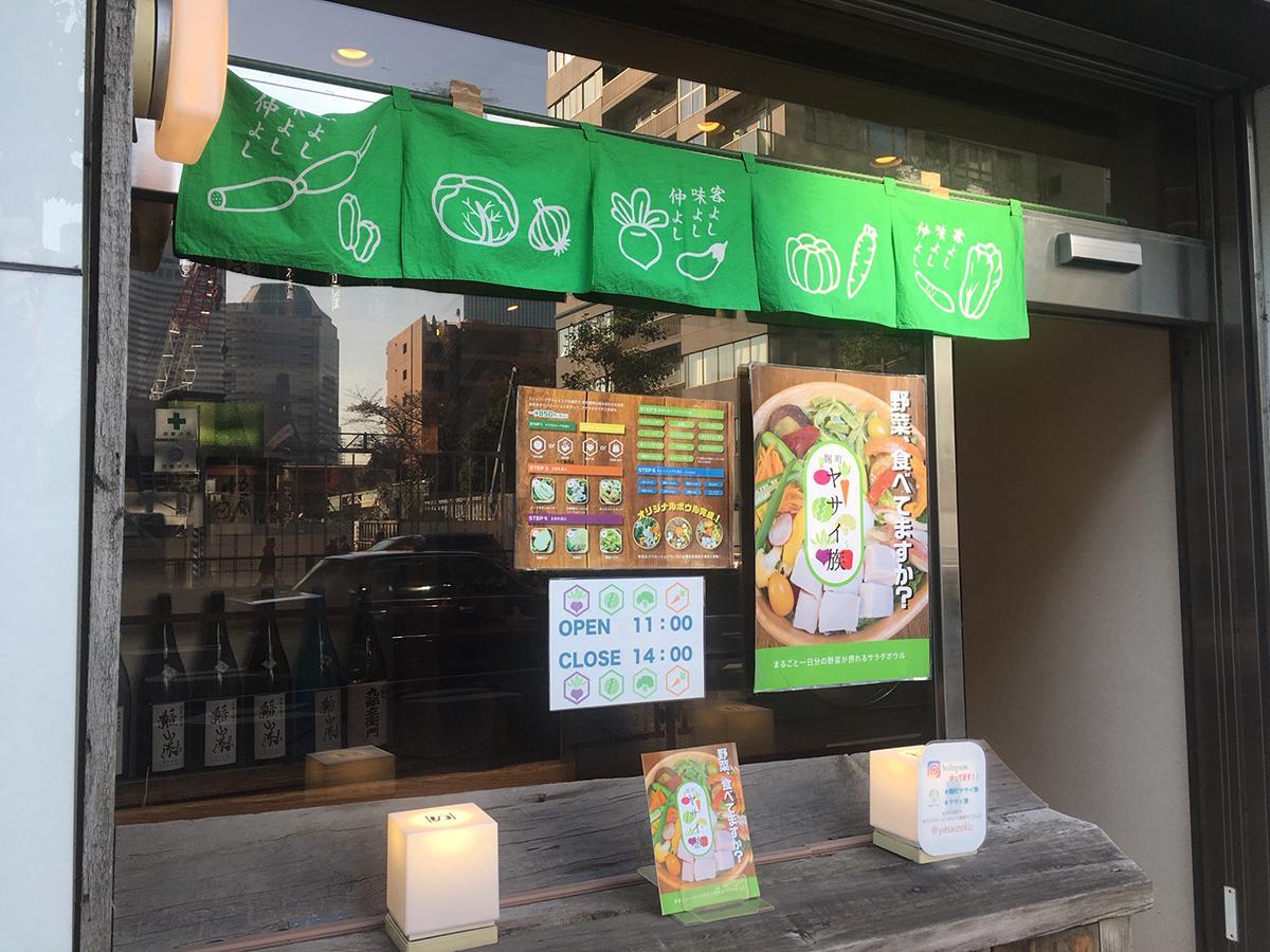新宿通り沿いに昼間だけ開店