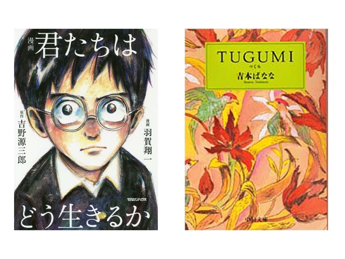 2018年年間ベストセラー1位「漫画 君たちはどう生きるか」 1989年年間ベストセラー1位「TSUGUMI」