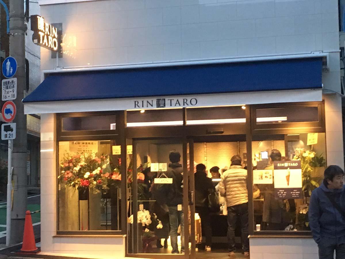 寒い冬の夕方にも多くの来店客が訪れる「凛太朗」