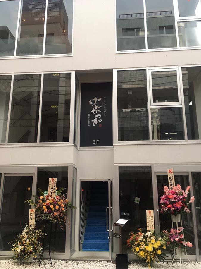 新築のビル3階にオープンした「げんかつぎ」