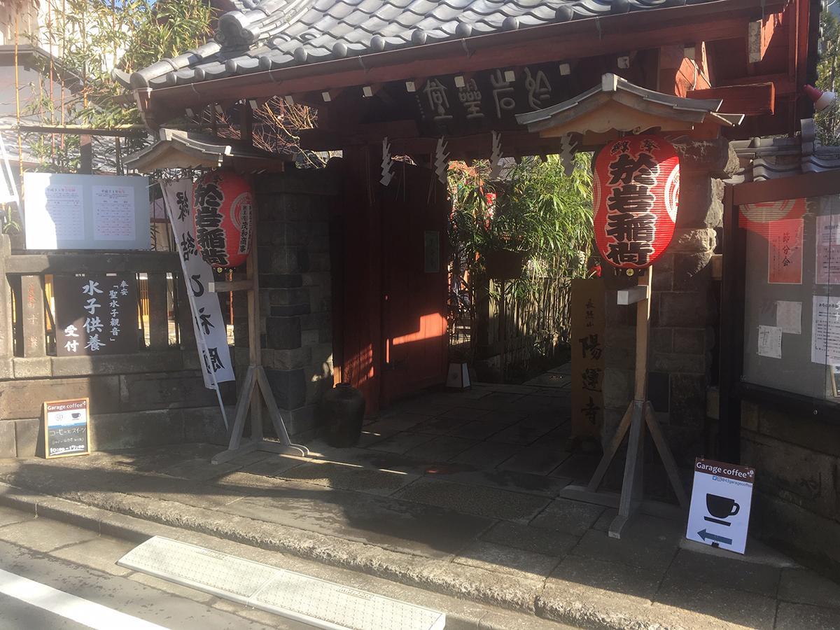開店時には陽運寺入り口にカフェサインを掲げる
