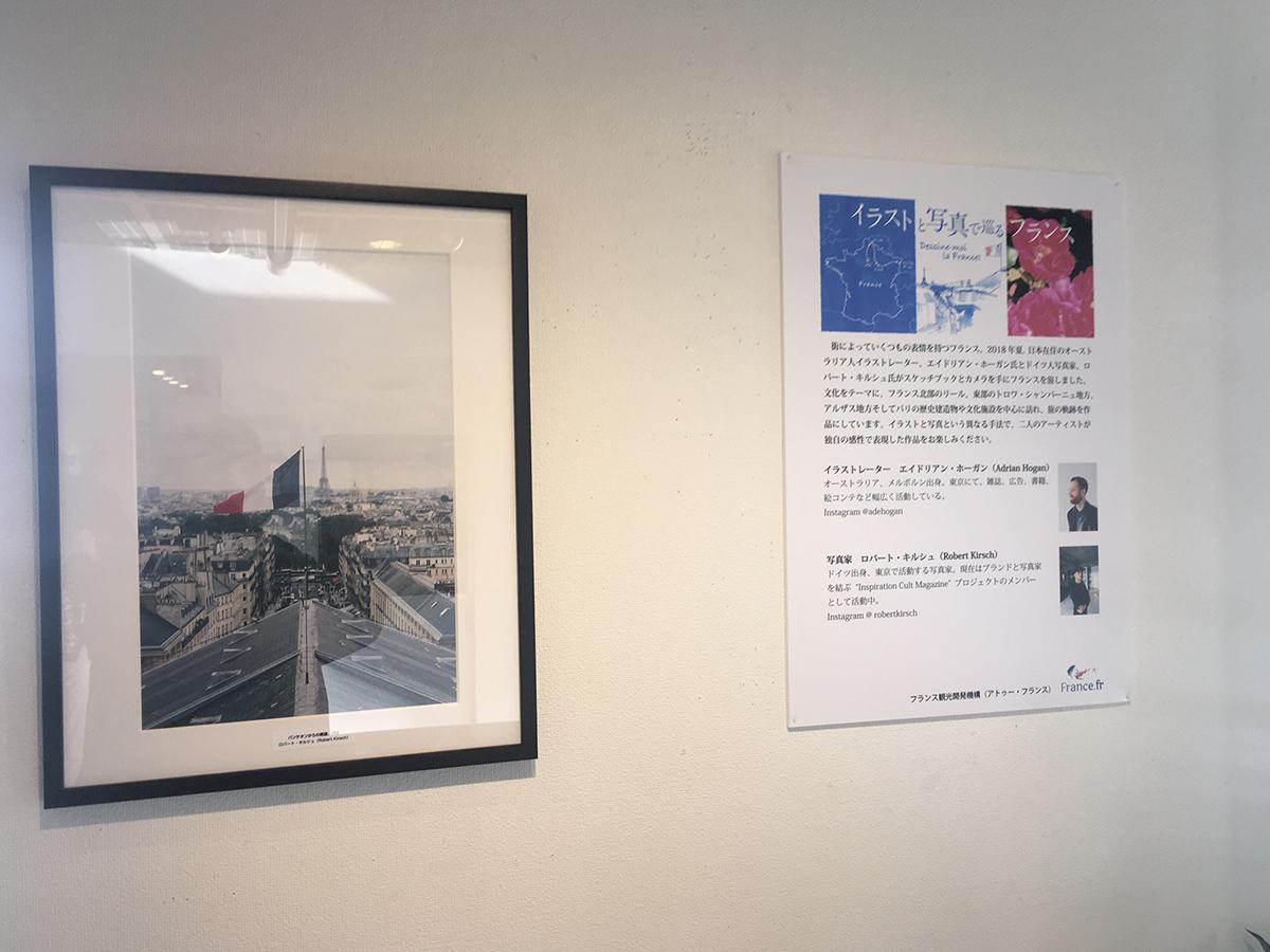 「イラストと写真で巡るフランス」展