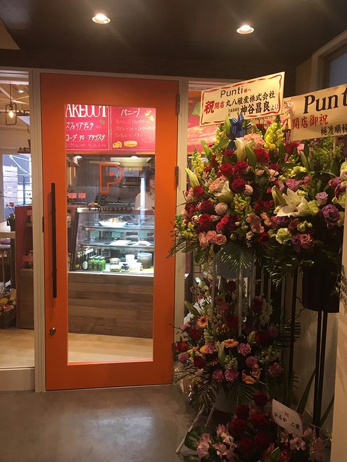 開店祝いの花が飾る「神楽坂プンティ」入口