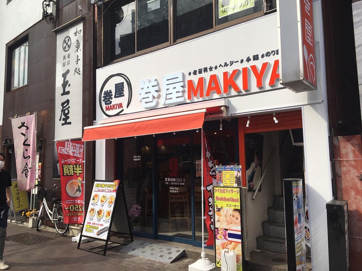 新宿通りに面した店舗外観
