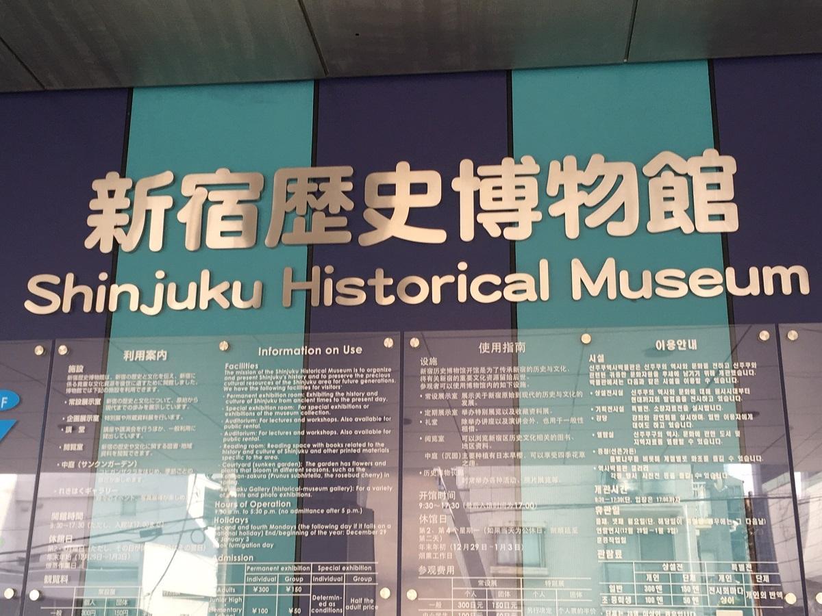 新宿歴史博物館エントランスサイン