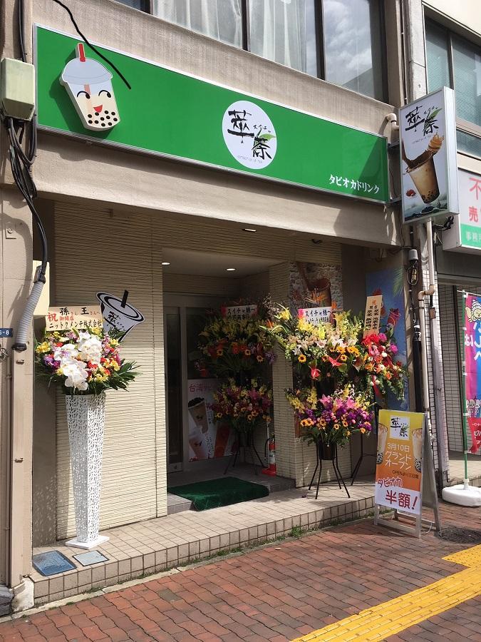 飯田橋駅前、目白通り沿いに3月10日開店