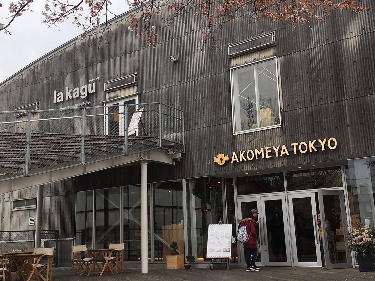 「AKOMEYA TOKYO in la kagu(アコメヤ トウキョウ イン ラカグ)」店舗入り口外観