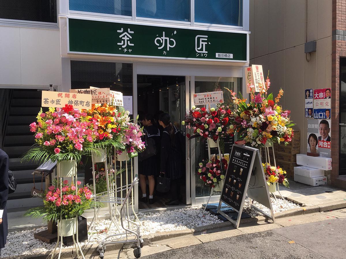 飯田橋・東京大神宮裏に4月5日開店
