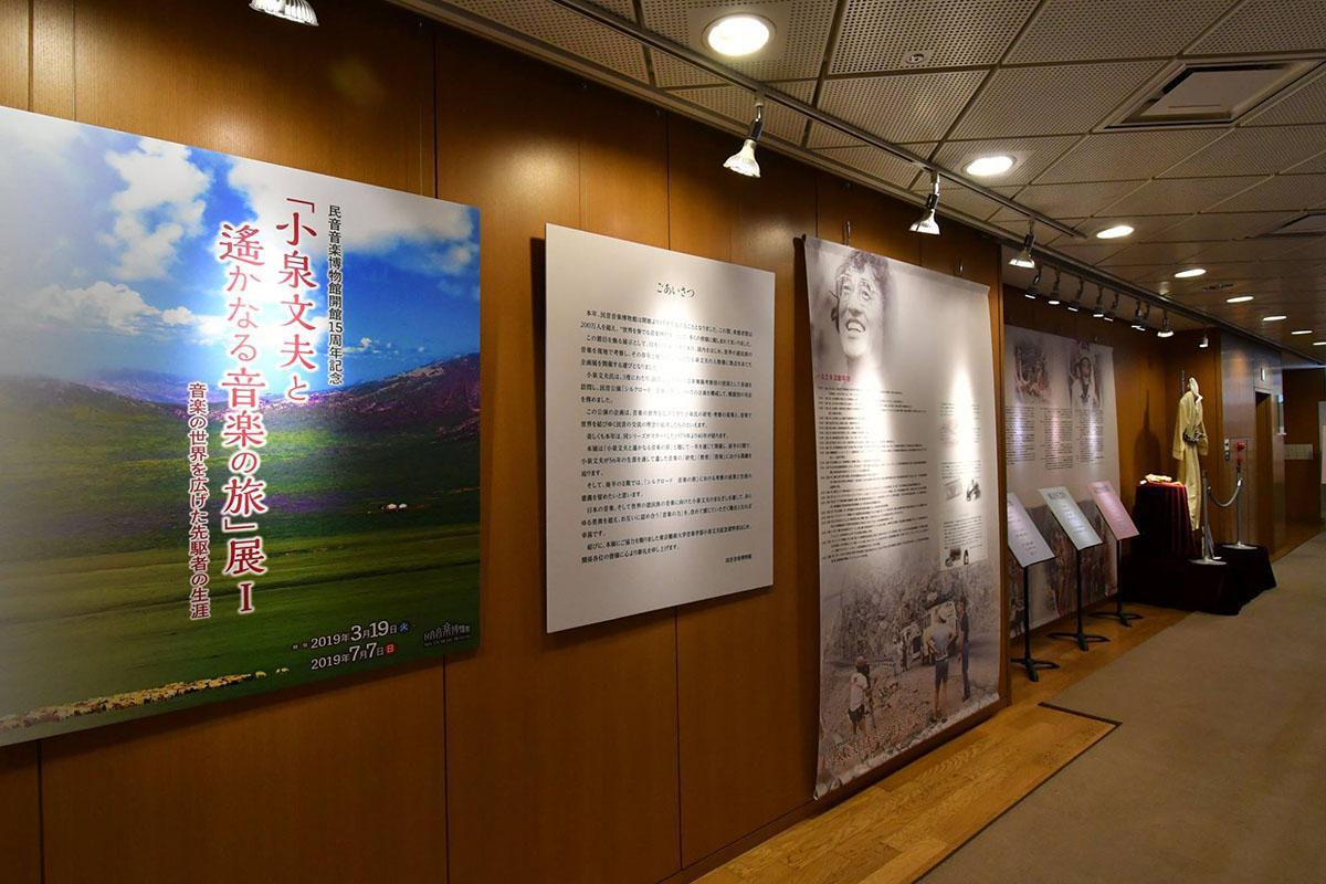 「小泉文夫と遙かなる音楽の旅」第1期企画展