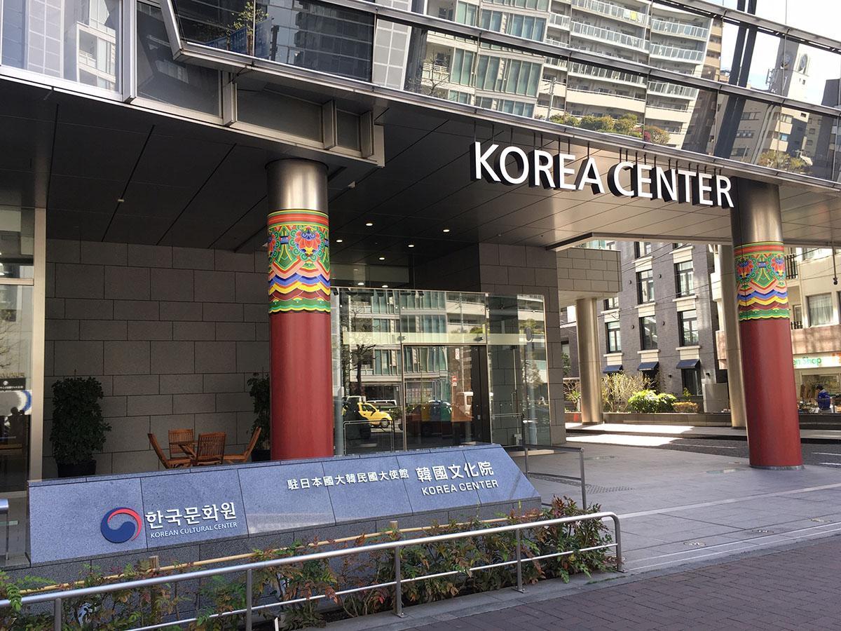 新宿通りに面する韓国文化院