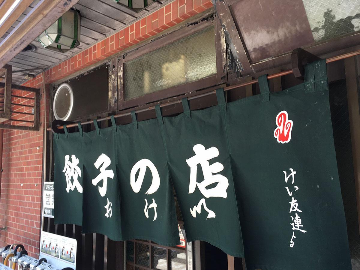 お店ののれんは1989年神保町から飯田橋に移転の際、常連有志が寄贈してくれたもの。