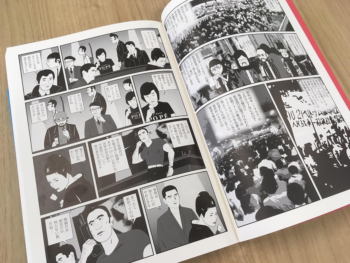 三島由紀夫や緋牡丹のお竜が登場する「コミック新宿史」の一ページ