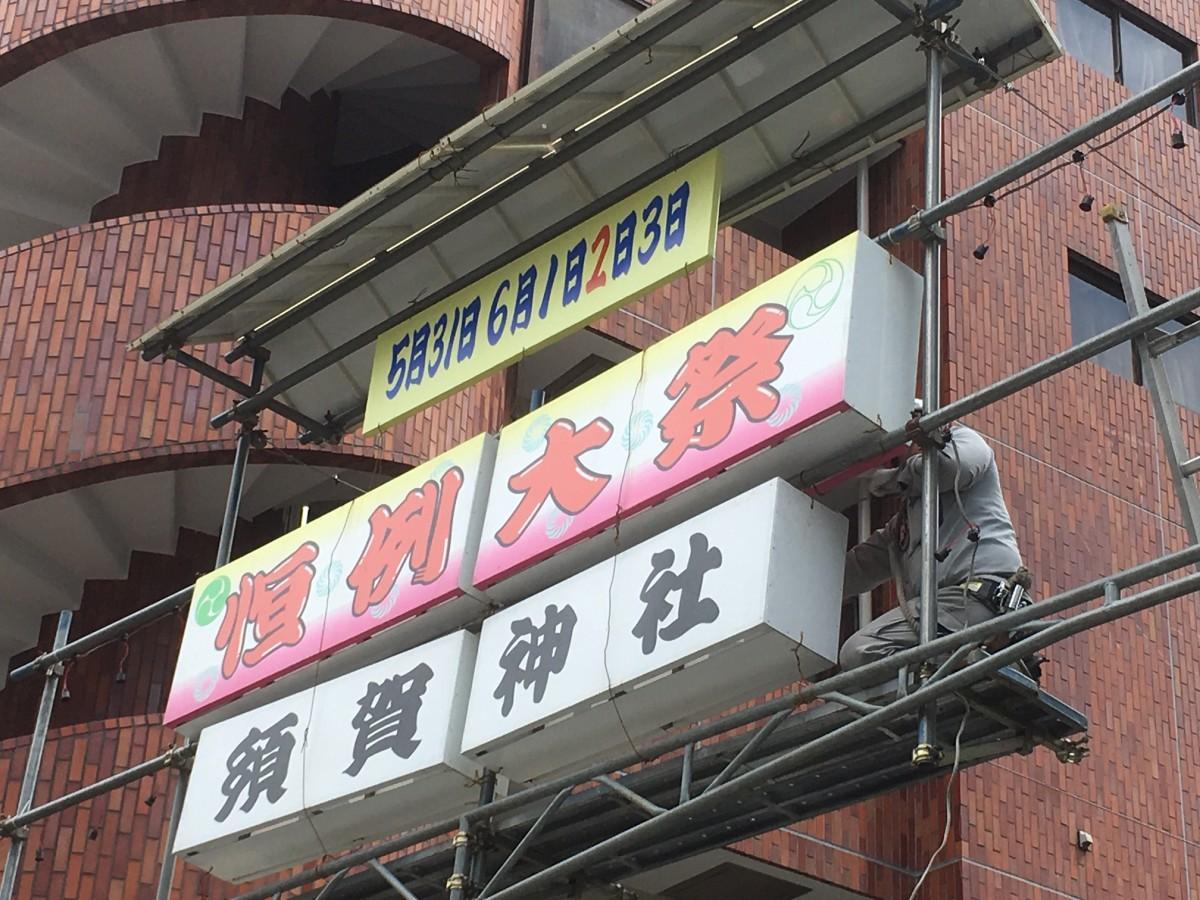 今年の恒例大祭サインが付く須賀神社参道
