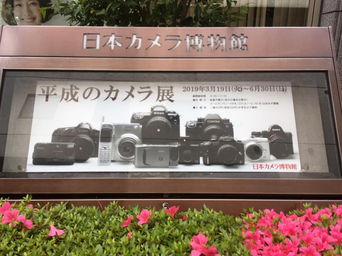 日本カメラ博物館で行われている「平成のカメラ展」
