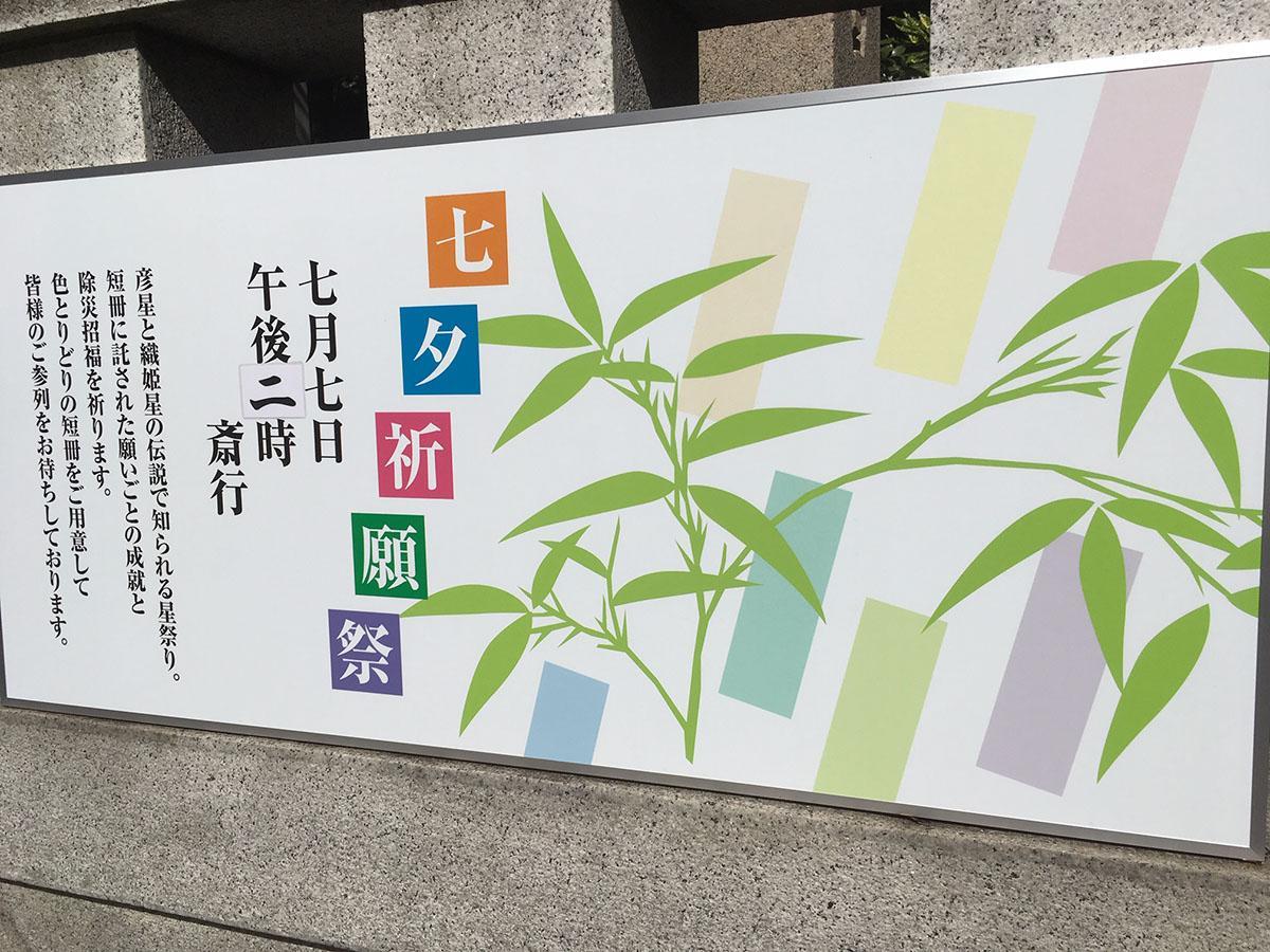 東京大神宮七夕祈願祭告知のサイン